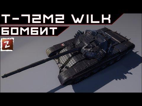 Armored Warfare. ГНЕВНЫЙ обзор на Т-72М2 Wilk.