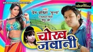 चोख जवानी !! Chokh Jawani !! Prem Partigya !! Bhojpuri New Hot Song 2017