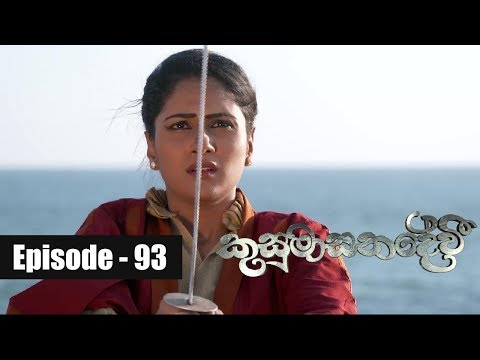 Kusumasana Devi | Episode 93 31st October 2018