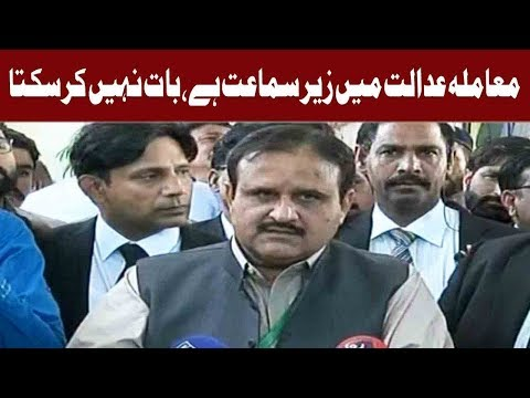CM Punjab Usman Buzdar Refuse To Talk About The DPO Case Hearing | 17 September 2018 | Express News