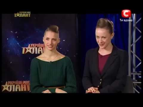 Украина мае талант 5 - Оксана Демиденко и Ольга Бойко