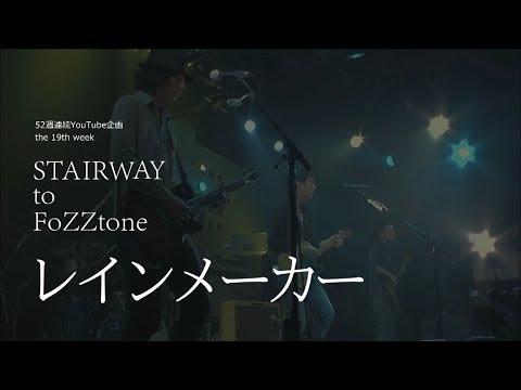 FoZZtone - レインメイカー
