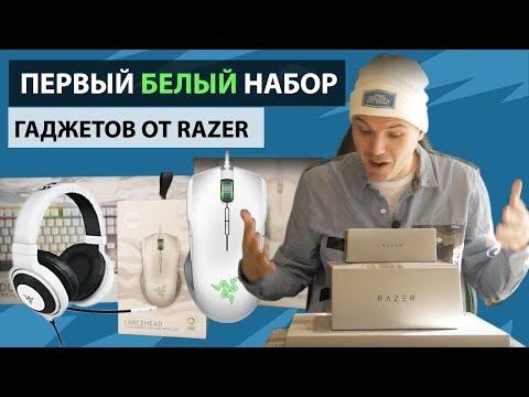 Лучший игровой набор Razer Mercury. Играем с шиком.