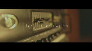 Natan (Натан) - Просто история