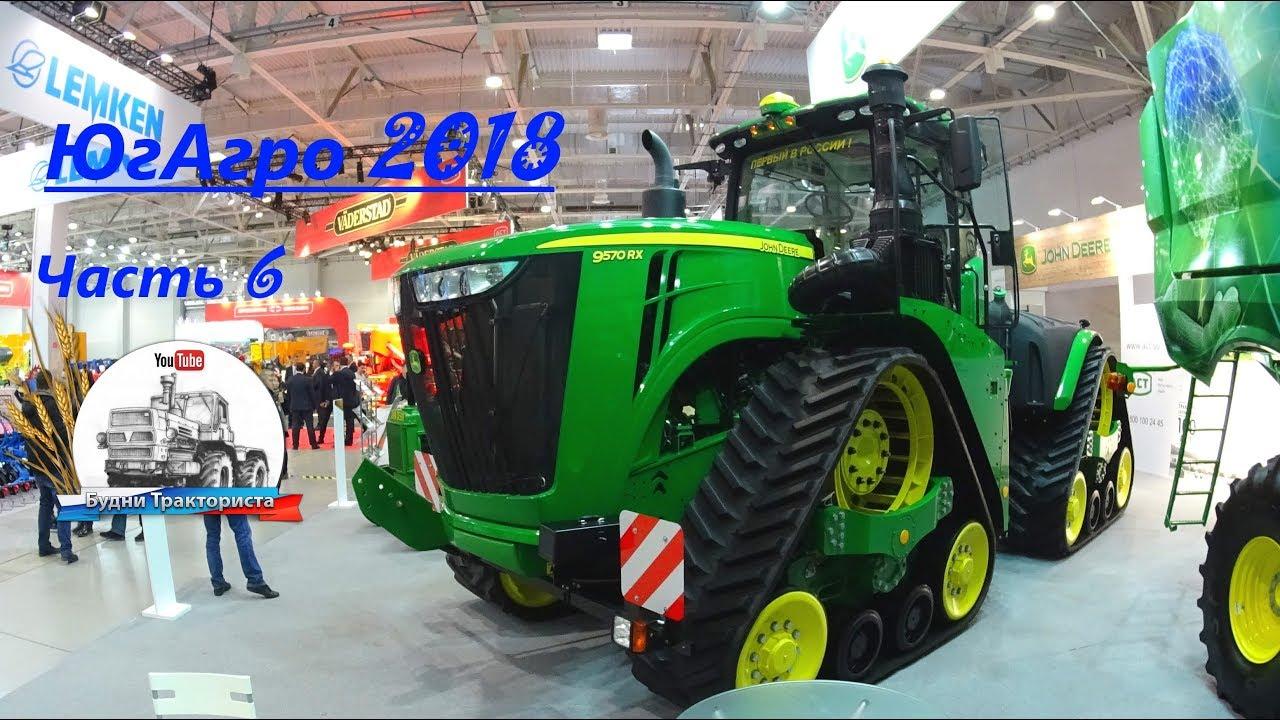 """Выставка """"ЮгАгро-2018"""" Часть 6: трактор John Deere 9570RX и комбайн John Deere S700."""
