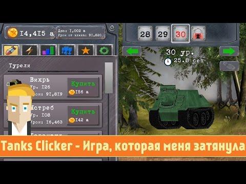 Взлом Танкс Кликкер на Звезды для андроид. видео онлайн смотреть бесплатно