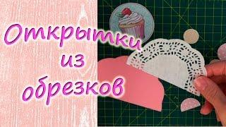 Открытки из обрезков / Скрапбукинг