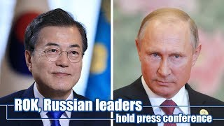 Live: ROK, Russian leaders hold press conference韩俄联合发布会