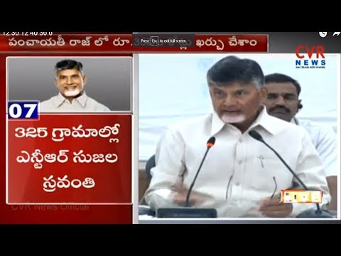 CM Chandrababu Naidu Live | Central Govt funds for Andhra Pradesh | CVR News