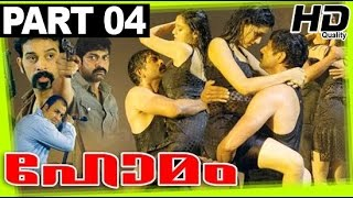 Dear Friend Malayalam Full Movie 2013   Malayalam Movies Online   New Releases [HD] Part 4