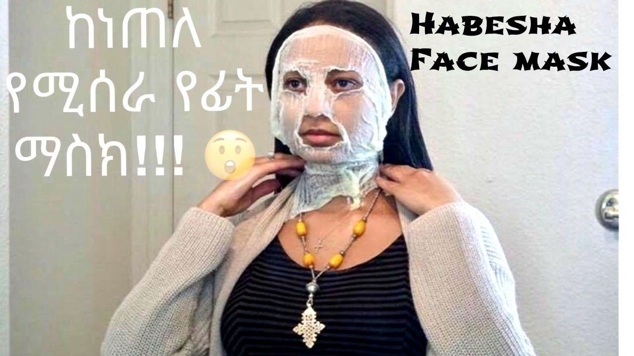 Habesha Netela  Face Mask - ከነጠላ የሚሰራ የፊት ማስክ