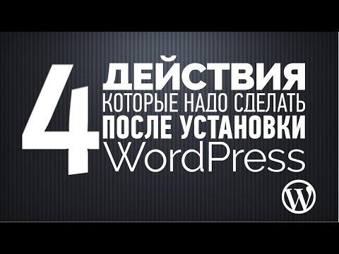 4 действия, которые надо сделать сразу после установки WordPress