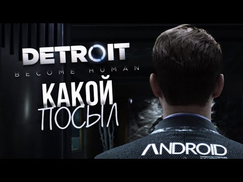 О ЧЕМ ЖЕ ИГРА? (Detroit: Become Human)