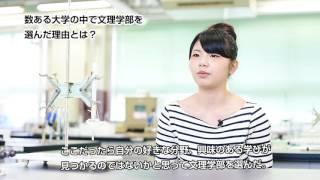日本大学文理学部18人のストーリー ~化学科編~