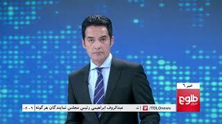 TOLOnews 6pm News 27 September 2017