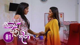 Jeevithaya Athi Thura | Episode 81 - (2019-09-04) | ITN