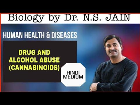 Drug and Alcohol Abuse (Cannabinoids) Human Health & Disease | Hindi Medium