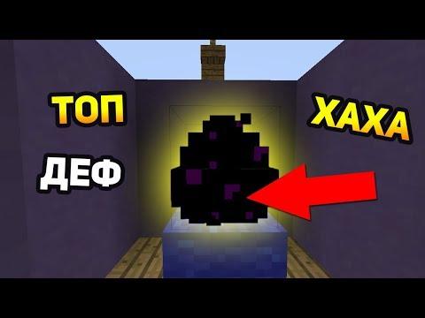 САМЫЙ СМЕШНОЙ ДЕФ, КОТОРЫЙ Я КОГДА-ЛИБО ВИДЕЛ! - (Minecraft Egg Wars)