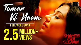 Tomar Ki Naam| Official Video Song | Shaheb Bibi Golaam | Swastika | Shreya Ghosal | Anupam Roy