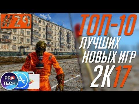 ТОП-10 лучших новых игр для iOS и Android 2017 (+ссылки) |№29 ProGames от ProTech