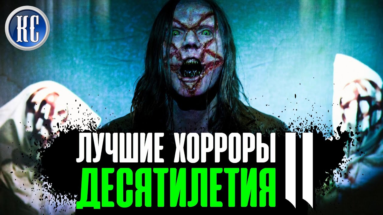 ТОП 8 Самых Страшных Фильмов Ужасов Десятилетия (2010 – 2019). ЧАСТЬ ВТОРАЯ | КиноСоветник