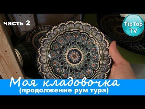 ОБЗОР КЛАДОВОЧКИ 2 ЧАСТЬ// РУМ ТУР :))