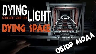 Dying Space - Обзор мода (Dying Light) - Паркур в космосе!
