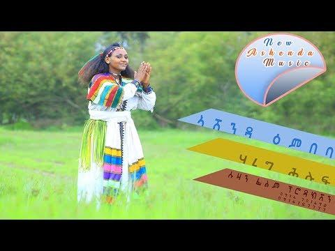 Hareg Hiluf - Ashenda Embeb New Ethiopian Music