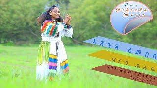 Hareg Hiluf - Ashenda Embeb / New Ethiopian Music (Official Music Video)