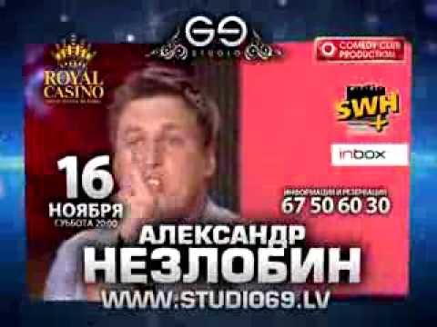 16 ноября, Studio69, резидент Comedy Club Александр Незлобин!