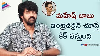 Naveen Chandra Superb Words about Mahesh Babu | Aravindha Sametha Special Interview | Jr NTR