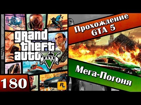 GTA 5 прохождение - 180 серия [Мега-Погоня] Хочешь продолжения? Ставь лайк!!!