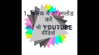 Download any YouTube video in just 1 click #amazing trick
