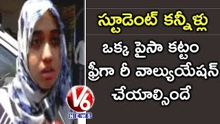 Inter Student Emotional About Her Marks At Inter Board | Nampally