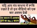 क्यों होती है बार बार मंत्र साधना असफल ? What Is The Main Reason For Failure In Mantra Sadhna?