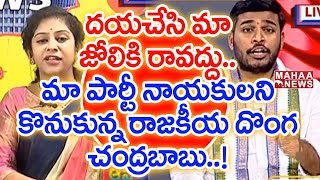 YSRCP Leader Rajiv Fires on TDP Leader Yamini | Warns to Talk Properly | Sunrise Show