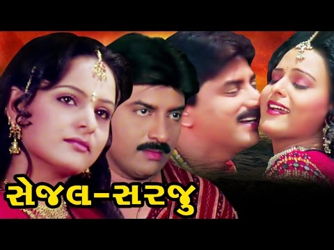 Sejal Sarju | Full Gujarati Movie | Hiten Kumar, Chandni, Ramesh Mehta thumbnail