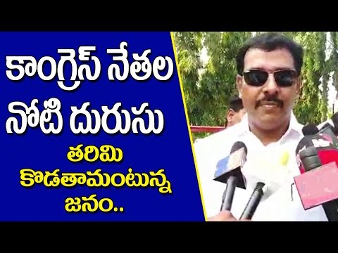 Tandur People Fires on Congress Leader Pilot Rohith Reddy | Great Telangana TV