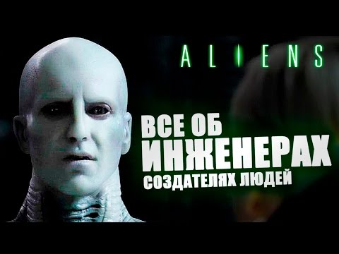 Все об ИНЖЕНЕРАХ создателях людей [Alien] | Чужой