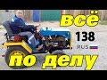 Самодельный миниТрактор ~ Сибиряк ~