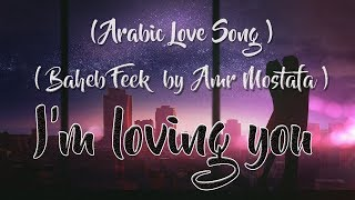 Amr Mostafa  Baheb Feek  Im loving you  Arabic Lov