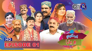 Peenghy Main Padhra Episode 01 | KTN ENTERTAINMENT