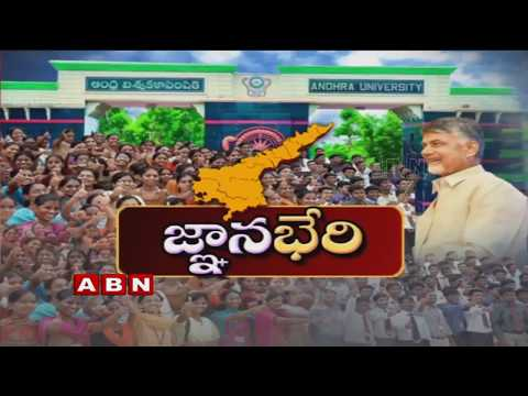 CM Chandrababu Naidu to take part in Jnana Bheri on August 23 | Visakhapatnam