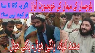 Balochi Song | Balochistan ke Mashhoor Singer | Balochi Culcture