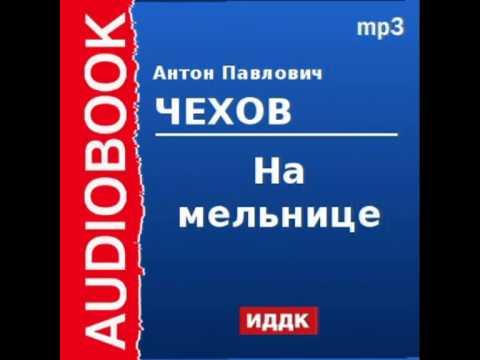 2000229 Аудиокнига. Чехов Антон Павлович. «На мельнице»