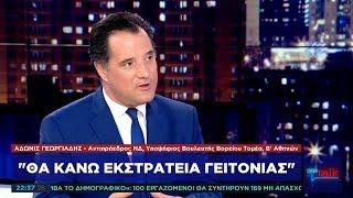 Αδ. Γεωργιάδης στο One Channel: Ο Μητσοτάκης έφερε κέρδος στη χώρα πριν καν εκλεγεί