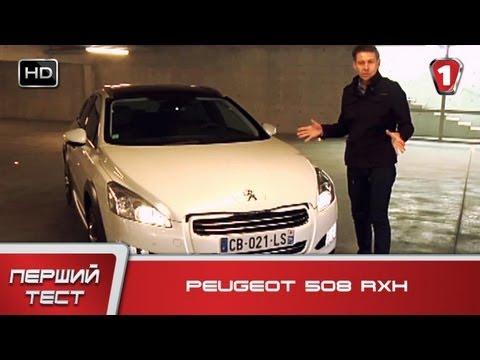 Тест Peugeot 508 RXH