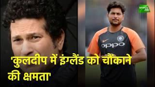 #INDvsENG: Kuldeep Can Surprise England In Test As Well Says Sachin Tendulkar | Sports Tak