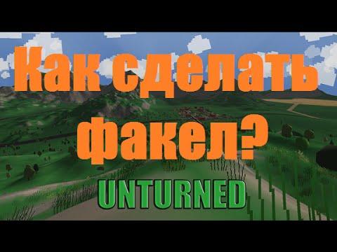 Unturned: Как сделать факел? VLCLIP.XYZ