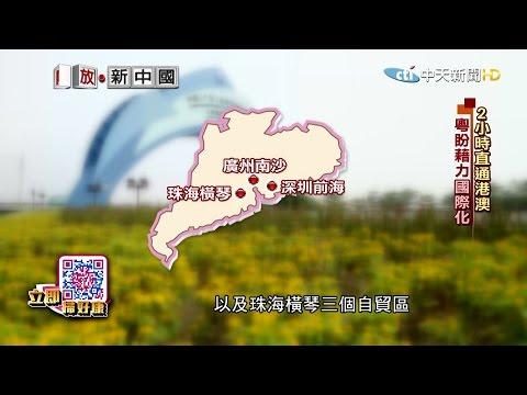 台灣-開放新中國-20160522 2016特別企劃 廣東自貿區獨家直擊